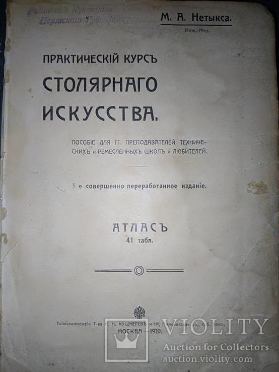 1910 Столярное искусство