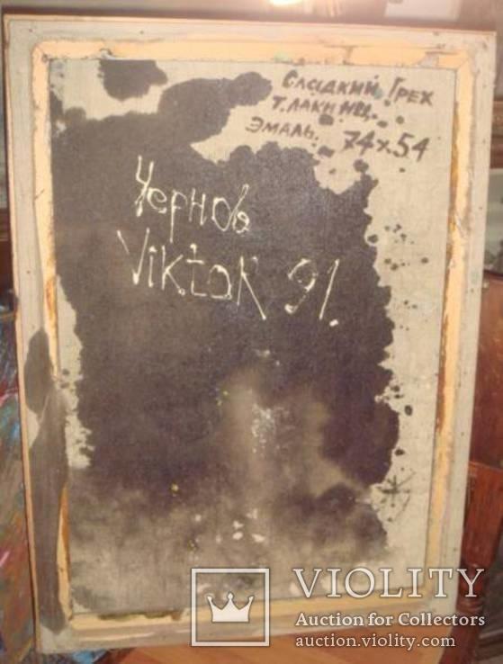 Виктор Чернов. Сладкий грех, фото №3