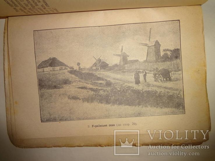 1921 Україна - Наш Рідний Край розстріляний автор