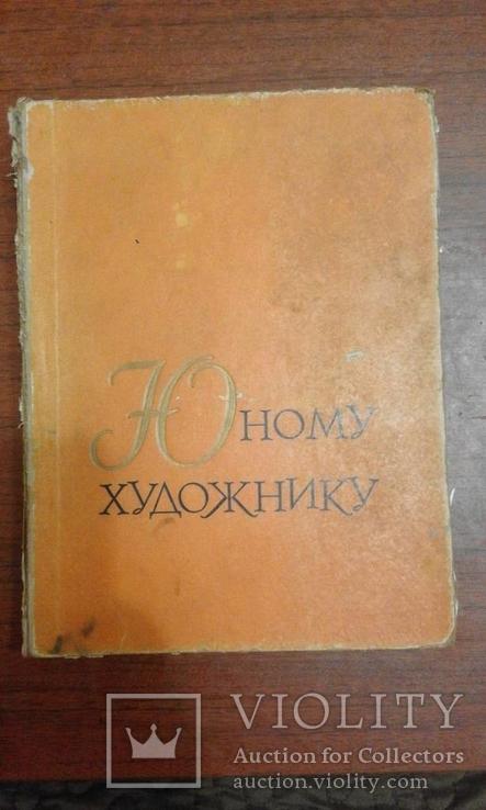 Книга (Юному художнику)Москва 1962