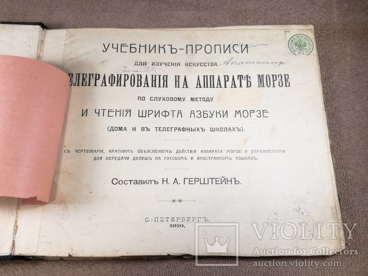 Телеграфирования на апарате морзе 1910 год, фото №11