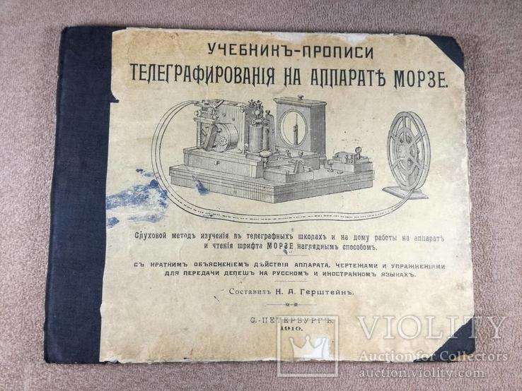 Телеграфирования на апарате морзе 1910 год, фото №2
