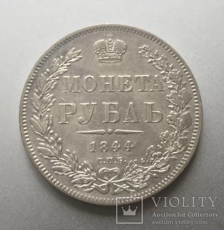 1 Рубль 1844 года СПБ-КБ
