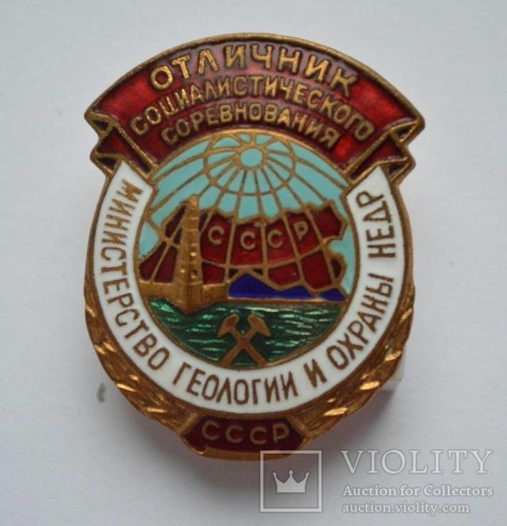 Знак Отличник геологии и охраны недр СССР №3057