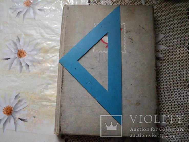 Альбом с марками блоками и листами.(большой)