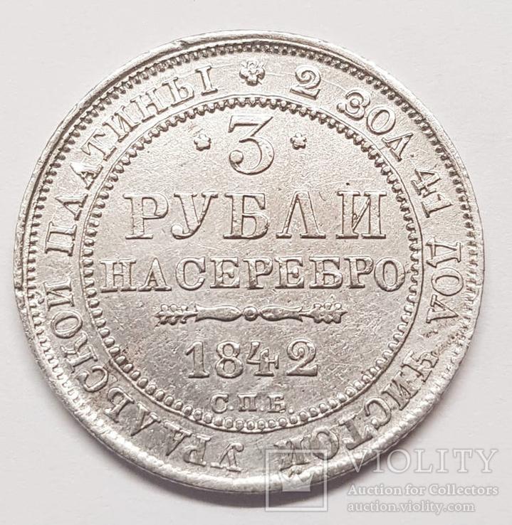 3 рубля 1842 (Платина)