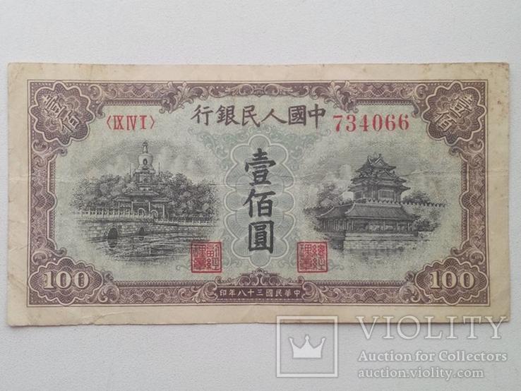 Первые Юани КНР 1949 г