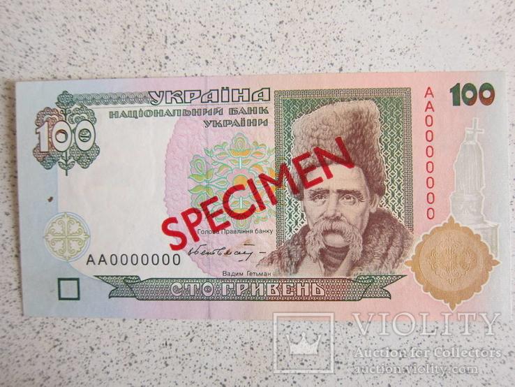 100грн Образец