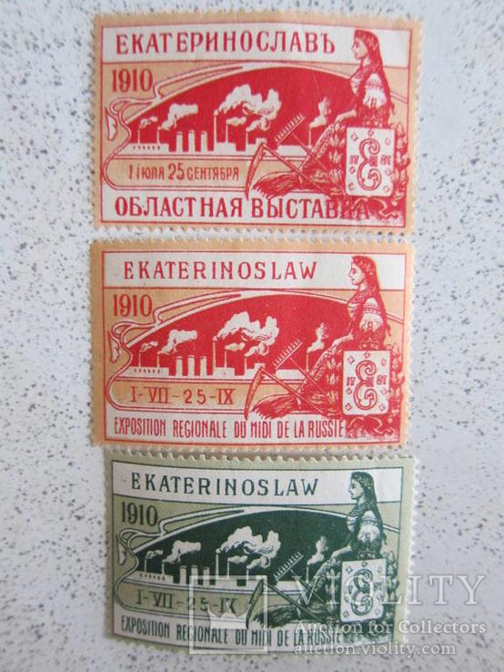 Выставка в Екатеринославле (3шт.)