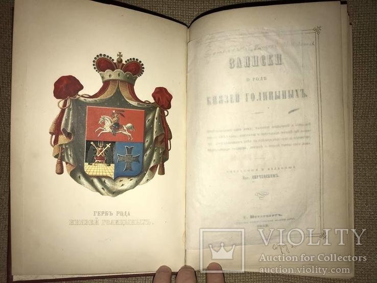 Записки о роде князей Голициных 1853
