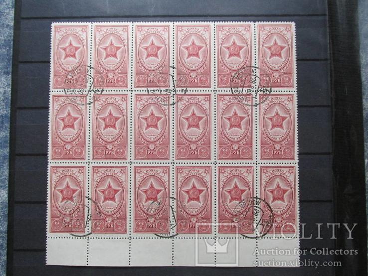 СССР, Лист марок Орден красной звезды, 1952