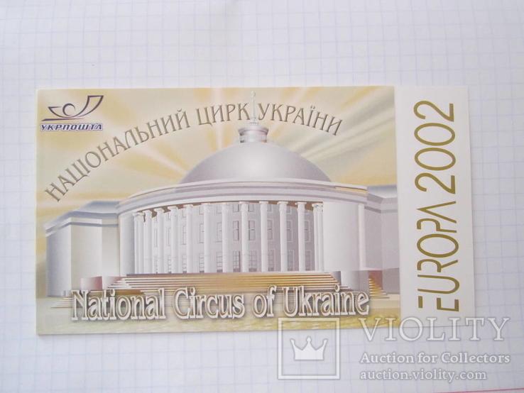 Буклет.Національний Цирк України 2002 р.