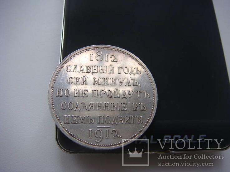 1 рубль 1912 г Эб