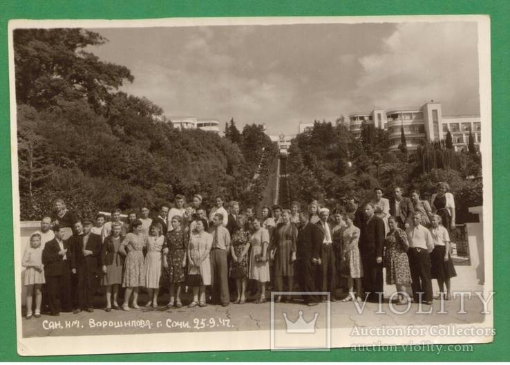 1947 Групповое фото Фуникулёр Сочи Санаторий, фото №2