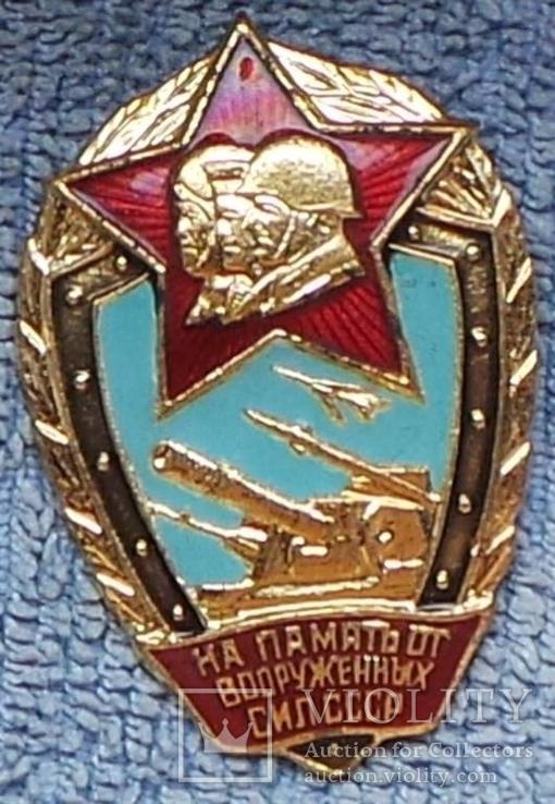 На память от Вооруженных Сил СССР