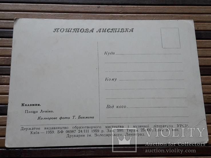 1266. Почтовая карточка Коломыя Площадь Ленина 1959 год, фото №7