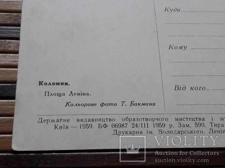 1266. Почтовая карточка Коломыя Площадь Ленина 1959 год, фото №9