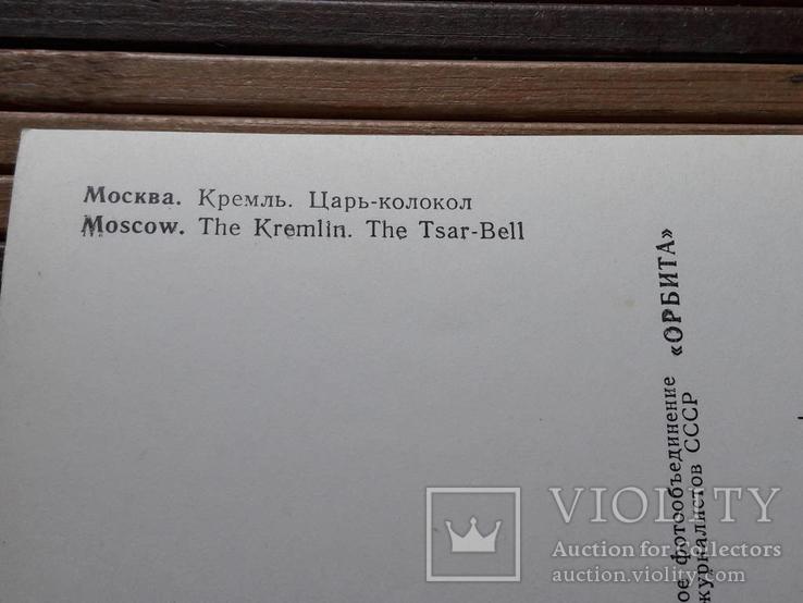 1267. Почтовая карточка Москва. Кремль. Царь-колокол 1966 год, фото №6