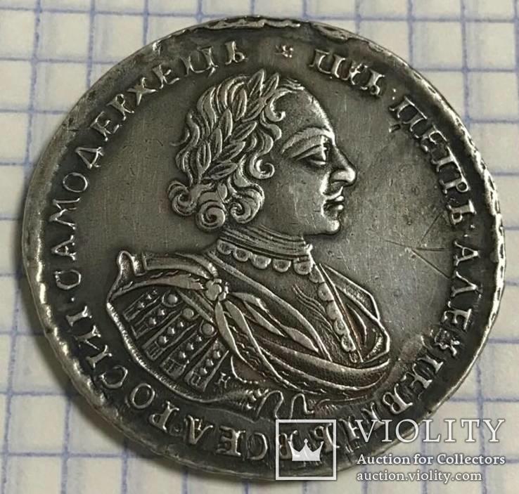Рубль 1721г.