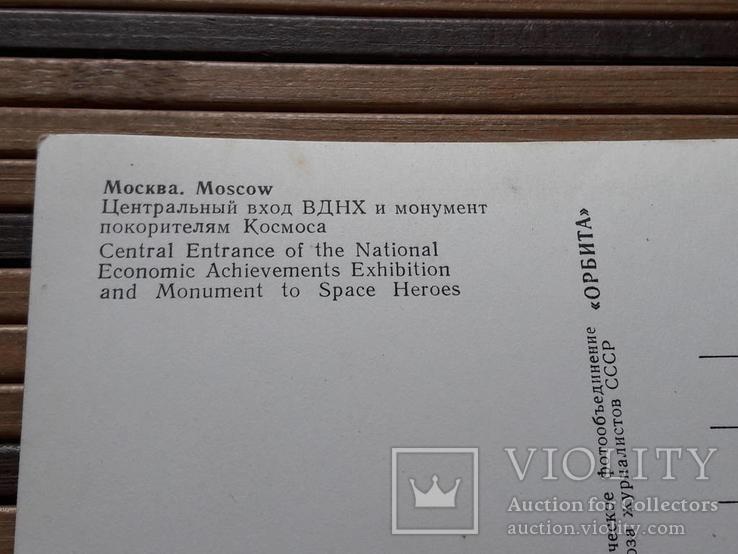1272. Почтовая карточка Москва Центральный вход ВДНХ 1966 год, фото №6