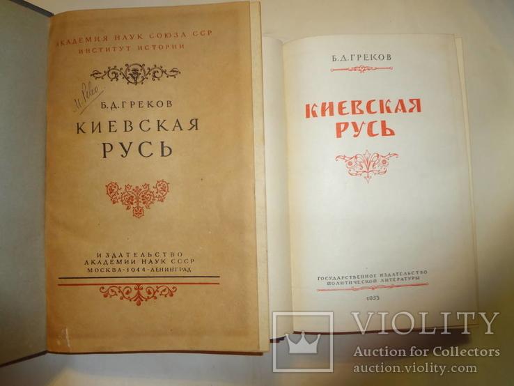 1944 Киевская Русь История