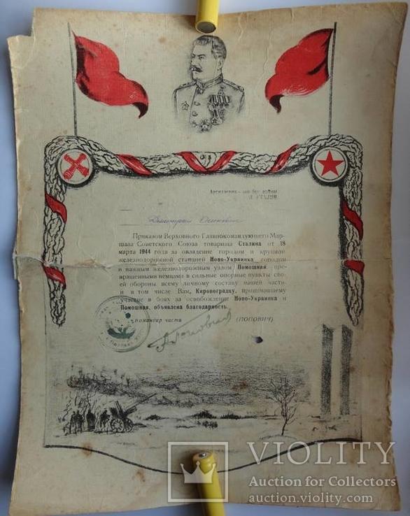 Три боевых грамоты 1944-1945 год