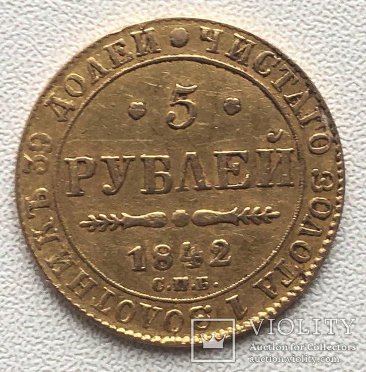 5 рублей 1842