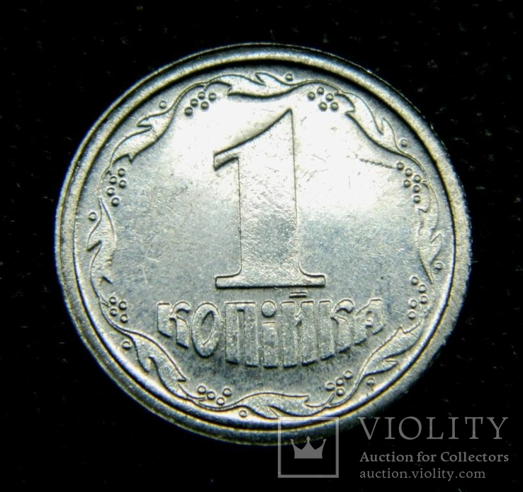 1 копійка 1996 1БА срібло