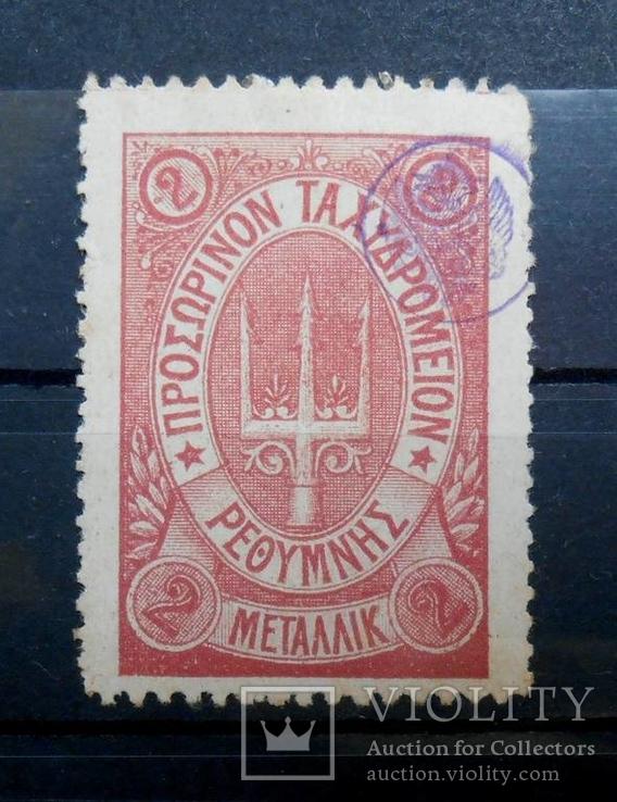 Русская почта на Крите 1899. чистая без клея