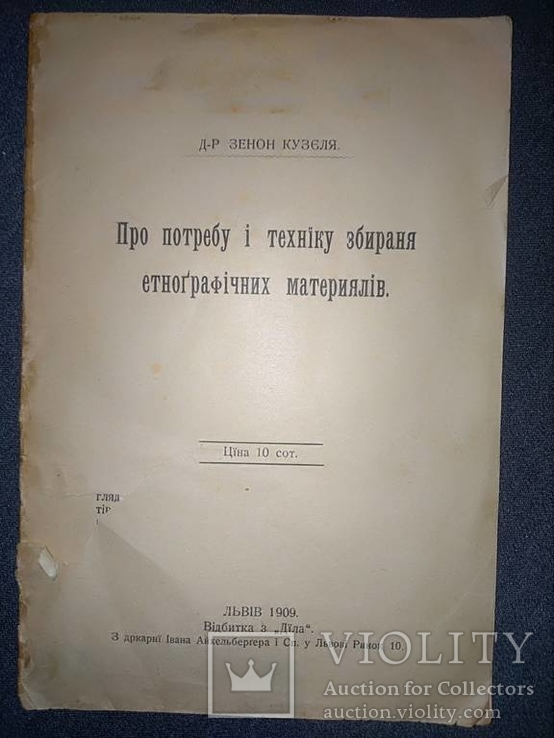 1909 Збирання етнографічних матеріалів Львiв