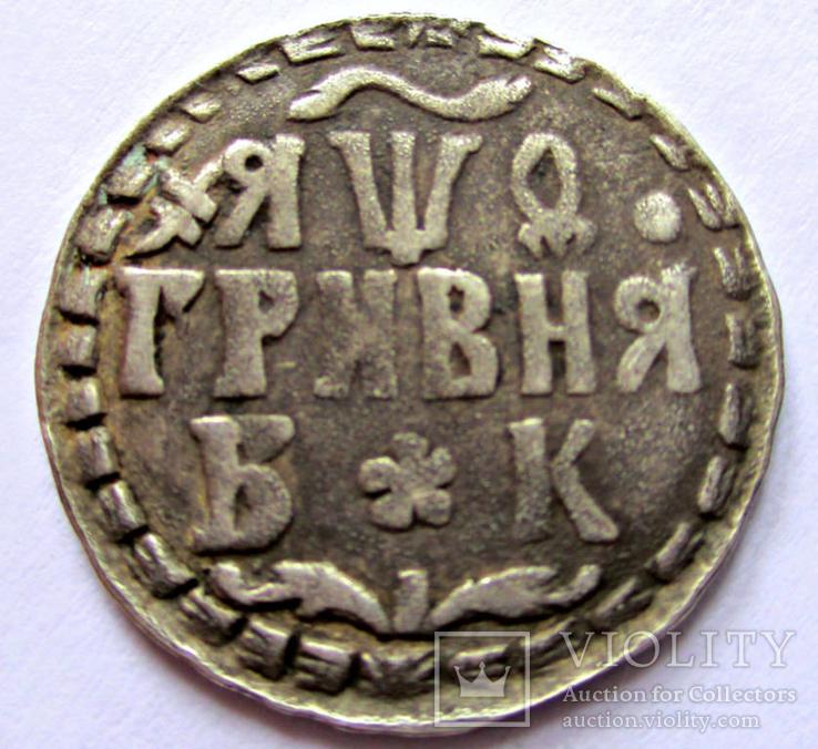 Гривня 1709 года