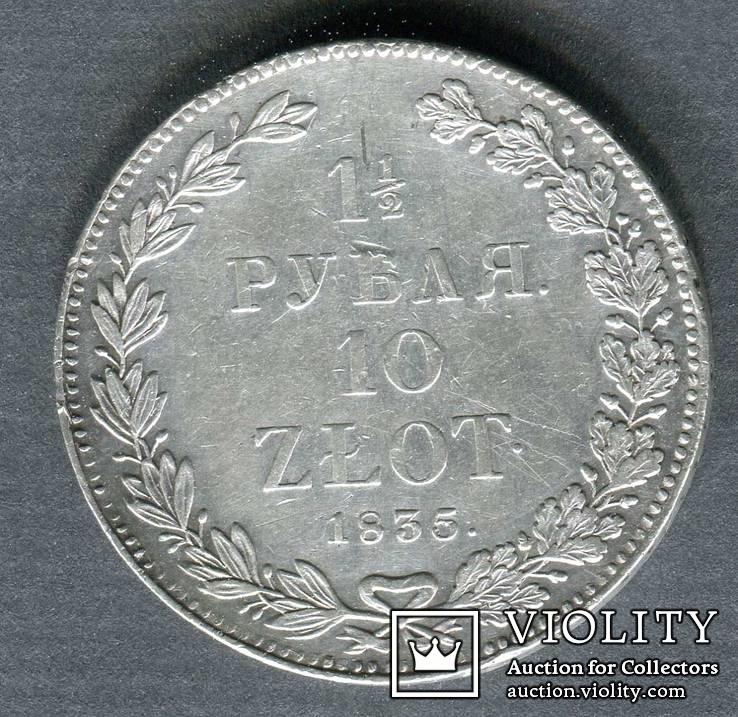 1 1/2 рубля 10 злотых 1835 НГ VF+