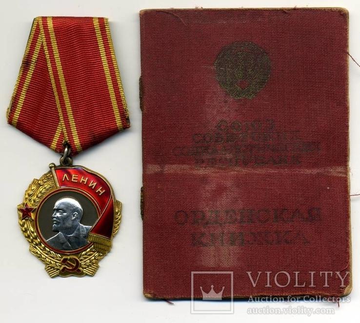 Орден Ленина № 273569