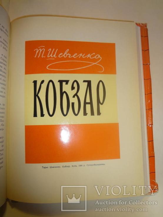 1965 Українська Книга на особливій бумазі
