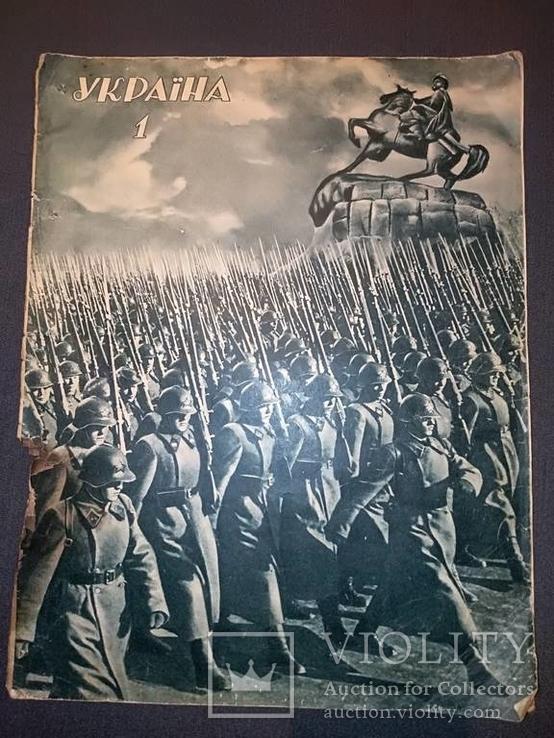 1941 Україна - перший номер перший рiк випуску