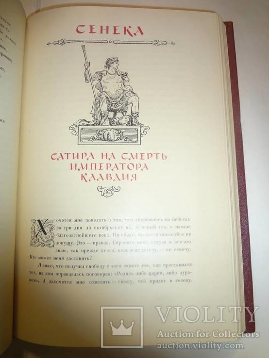 1957 Римская Сатира