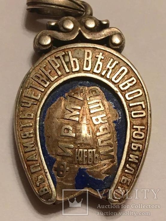 Жетон 25 лет фирме А. Ильяшъ, Киевъ 1907 год.