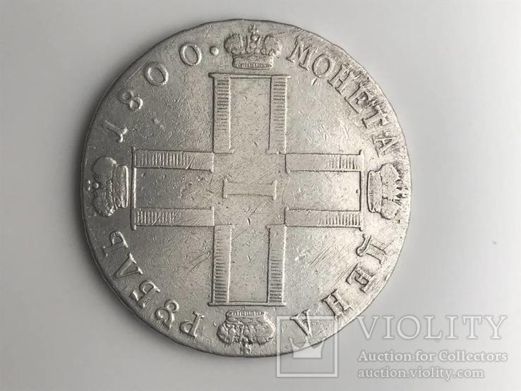 Рубль 1800