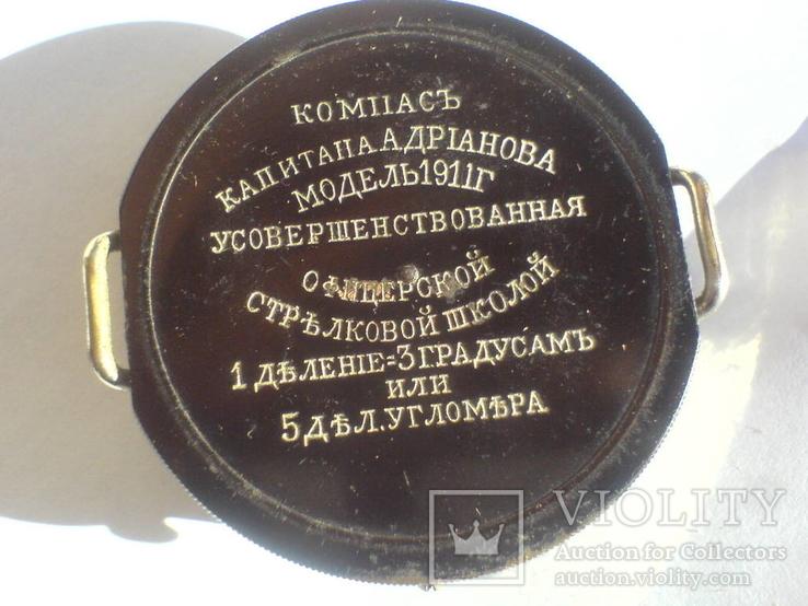 Компас(обр.1911г) капитана Адрианова