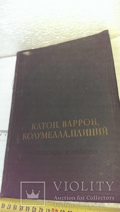 Катон, варрон,колумелла,плиний о сельском хоз-ве, 37г. тираж 7000