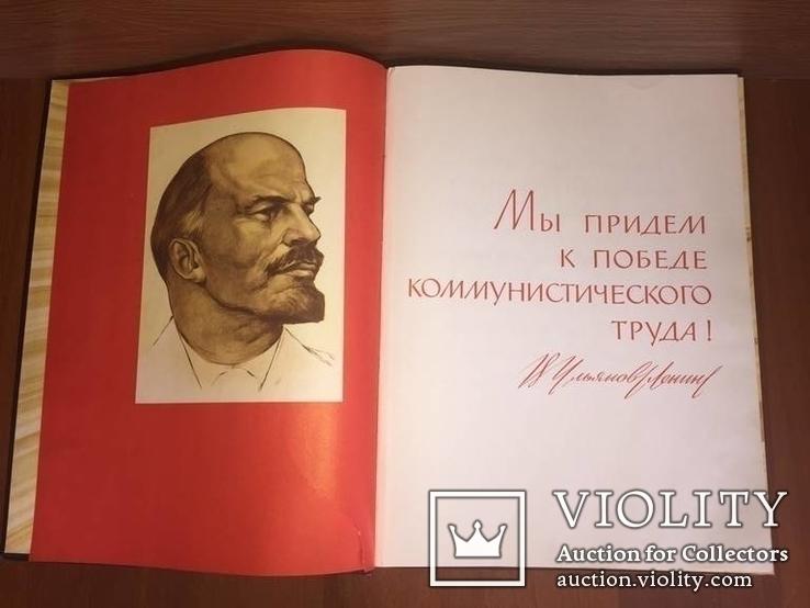 Книга почета 1964 г. Чистая, тираж 25000 размер 400*300мм, фото №5