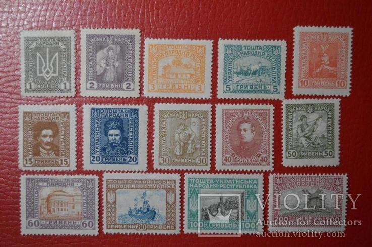 Почтовые марки Директории УНР «Венский выпуск» (1920)