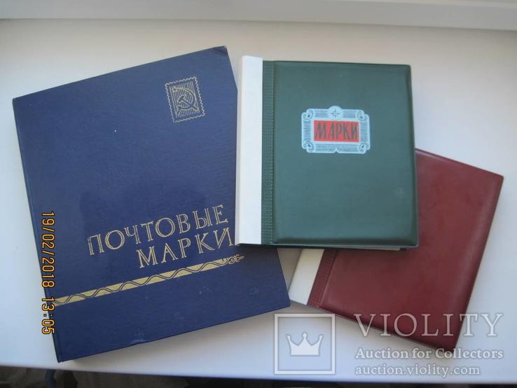 Три альбома марок СССР и мира 60-80 гг. - 1250 шт.