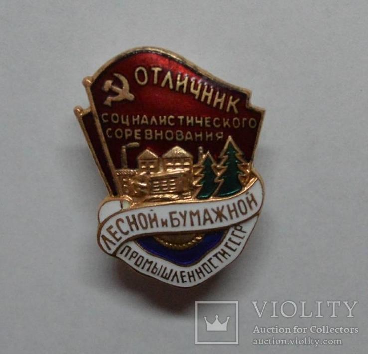 Отличник лесной бумажной промышленности СССР №117