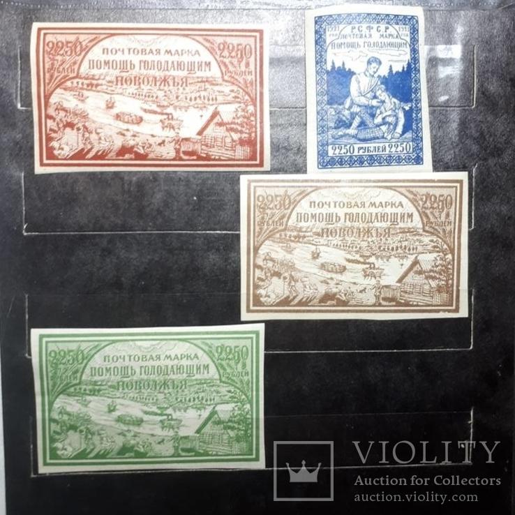 1921г. Почтово-благотворительный выпуск в помощь населению Поволжья
