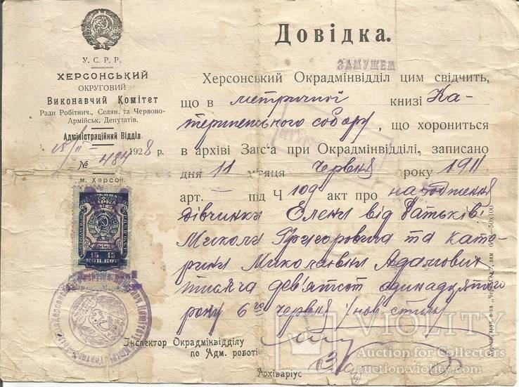 Свидетельство о рождении 1928 Херсон Гербовая марка