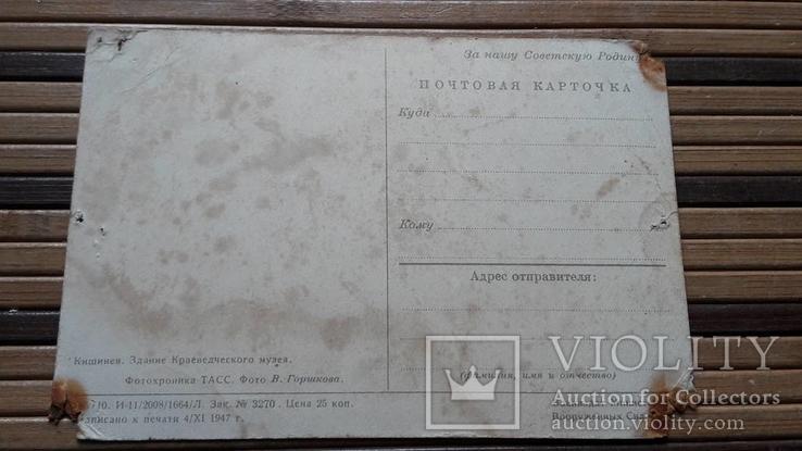 1311. Почтовая карточка,Кишинёв.Здание Краеведческого Музея 1947год, фото №8