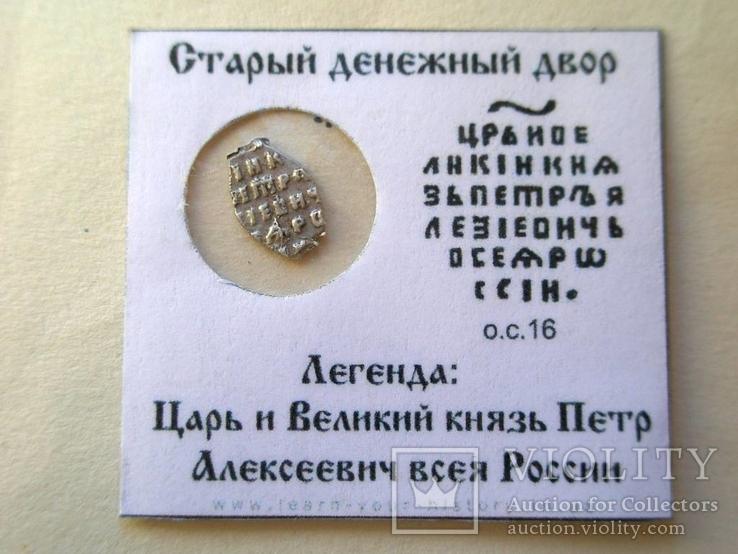 Копейка Петра Алексеевича, КГ 1684