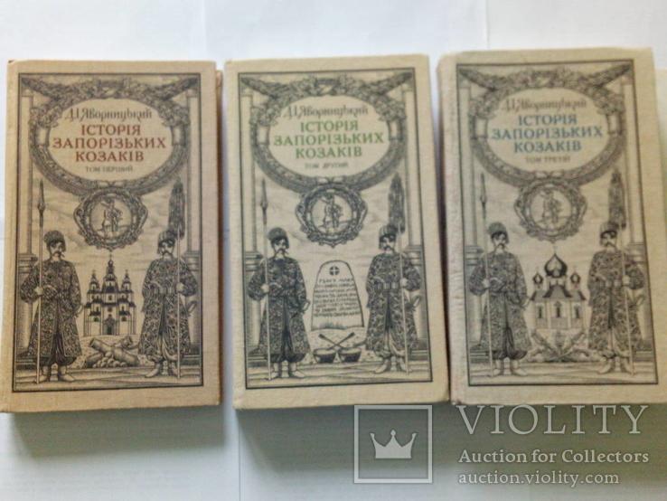 Історія запоріжських козаків в 3 томах + карта