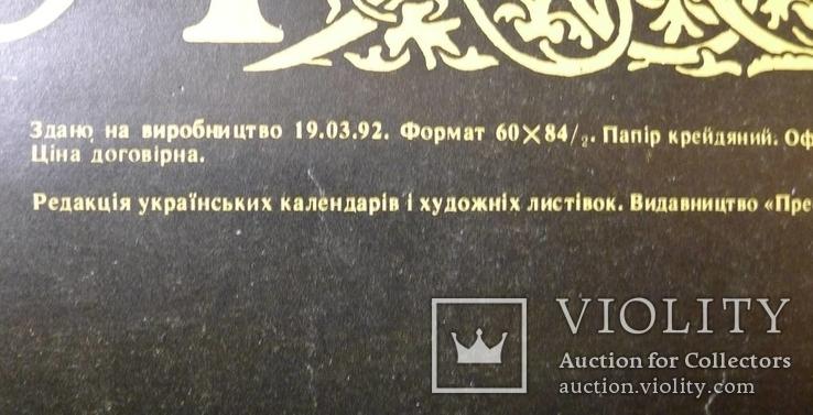 Український iконопис и Киево- Печёрский заповедник ( иконы ) Календари 1991 и 93 гг., фото №24